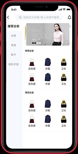 秉信直播+B2B2C系统-商品分类